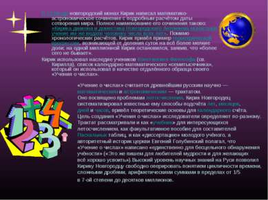 В 1134году новгородский монах Кирик написал математико-астрономическое сочине...