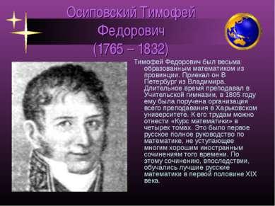 Осиповский Тимофей Федорович (1765 – 1832) Тимофей Федорович был весьма образ...
