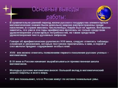 Основные выводы работы: В сравнительно ранний период жизни русского государст...
