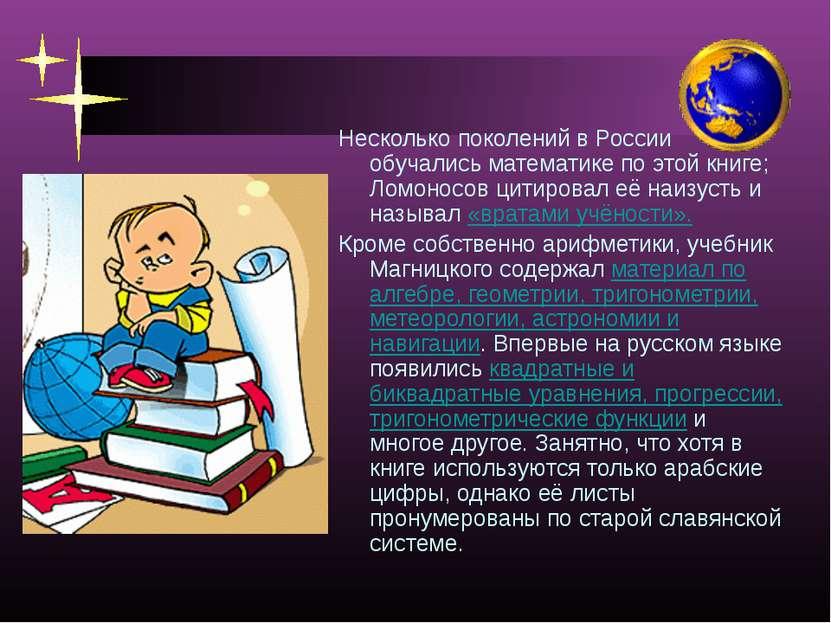 Несколько поколений в России обучались математике по этой книге; Ломоносов ци...