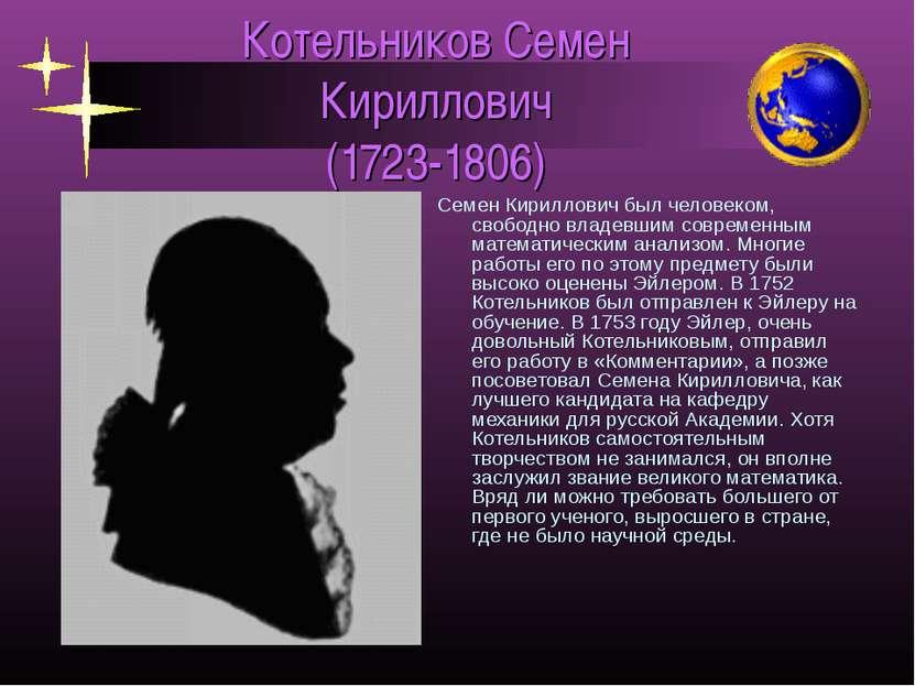Котельников Семен Кириллович (1723-1806) Семен Кириллович был человеком, своб...