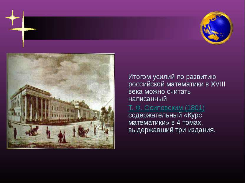 Итогом усилий по развитию российской математики в XVIII века можно считать на...