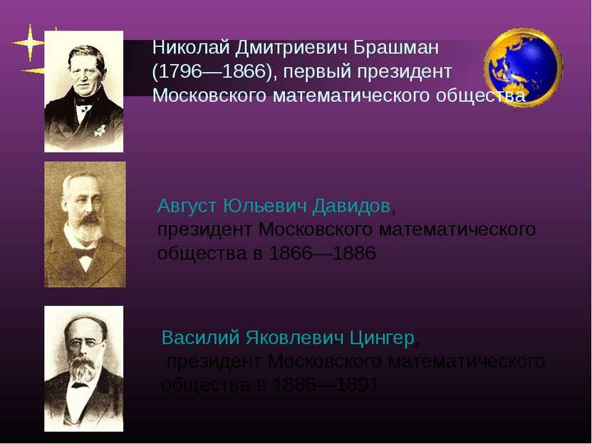 Август Юльевич Давидов, президент Московского математического общества в 1866...