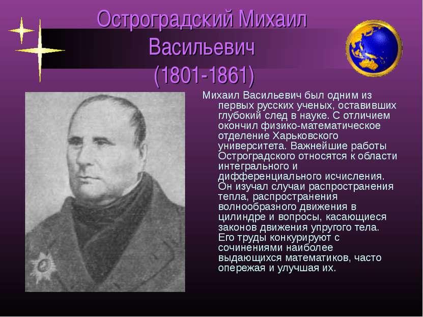 Остроградский Михаил Васильевич (1801-1861) Михаил Васильевич был одним из пе...