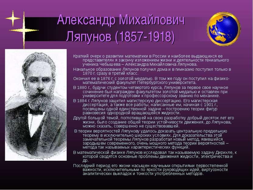 Александр Михайлович Ляпунов (1857-1918) Краткий очерк о развитии математики ...