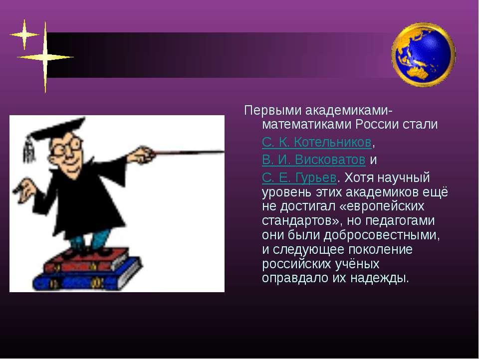 Первыми академиками-математиками России стали С. К. Котельников, В. И. Висков...