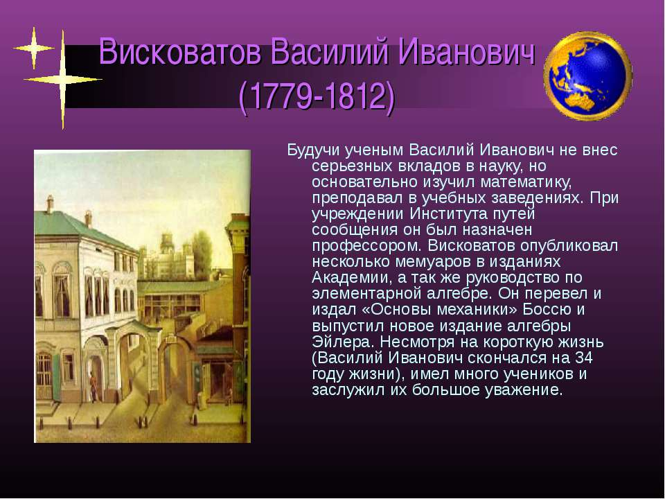 Висковатов Василий Иванович (1779-1812) Будучи ученым Василий Иванович не вне...