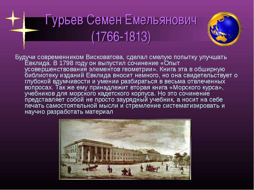 Гурьев Семен Емельянович (1766-1813) Будучи современником Висковатова, сделал...