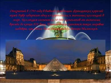 Открытый в 1793 году в бывшей резиденции французских королей музей Лувр содер...