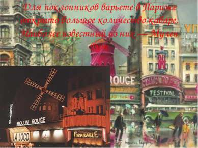 Для поклонников варьете в Париже открыто большое количество кабаре. Наиболее ...
