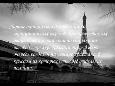 Париж официально делится на 20 муниципальных округов, пронумерованных от цент...