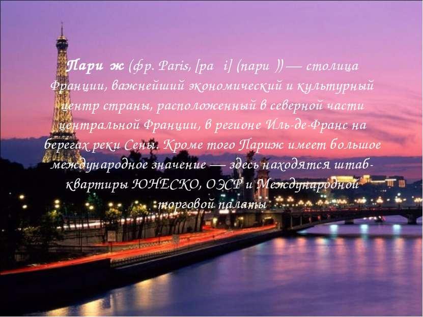 Пари ж (фр. Paris, [paʁi] (пари ))— столица Франции, важнейший экономический...