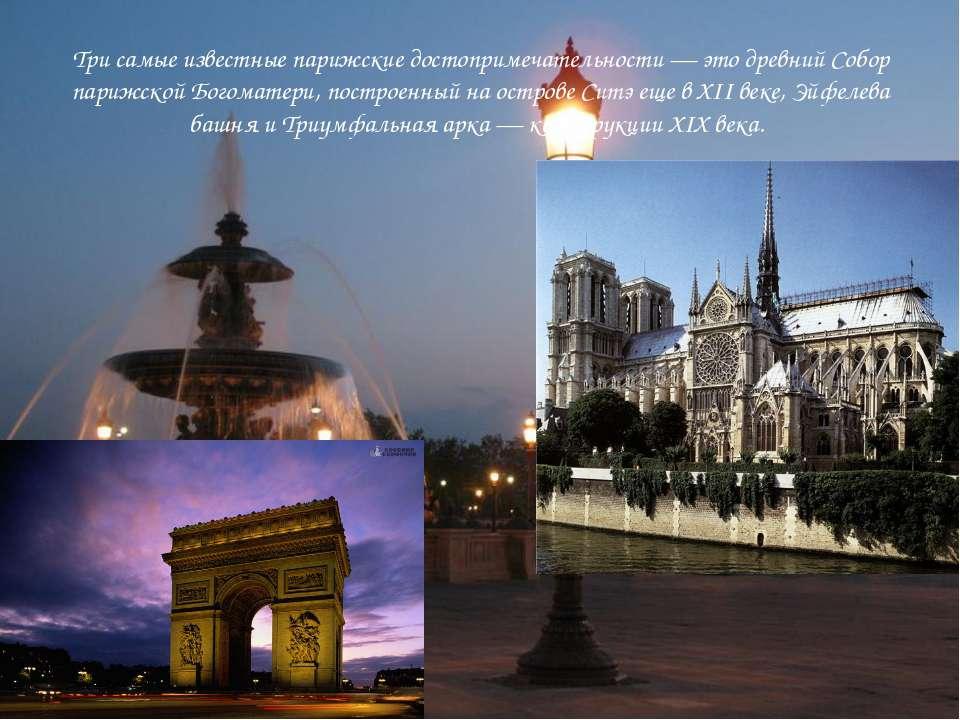 Три самые известные парижские достопримечательности— это древний Собор париж...