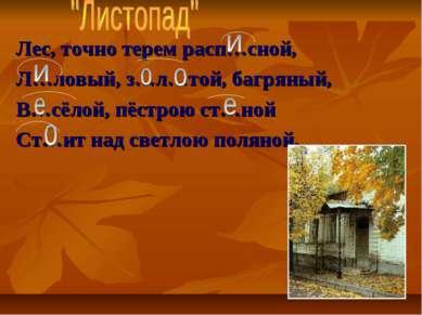 Лес, точно терем расп…сной, Л…ловый, з…л…той, багряный, В…сёлой, пёстрою ст…н...