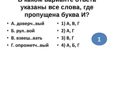 В каком варианте ответа указаны все слова, где пропущена буква И? 1