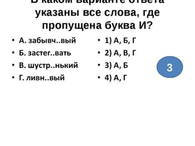 В каком варианте ответа указаны все слова, где пропущена буква И? 3