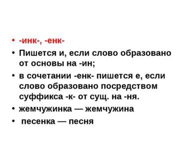 -инк-, -енк- Пишется и, если слово образовано от основы на -ин; в сочетании -...