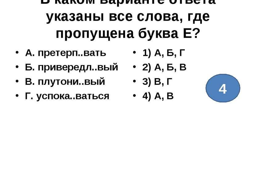 В каком варианте ответа указаны все слова, где пропущена буква Е? А. претерп....