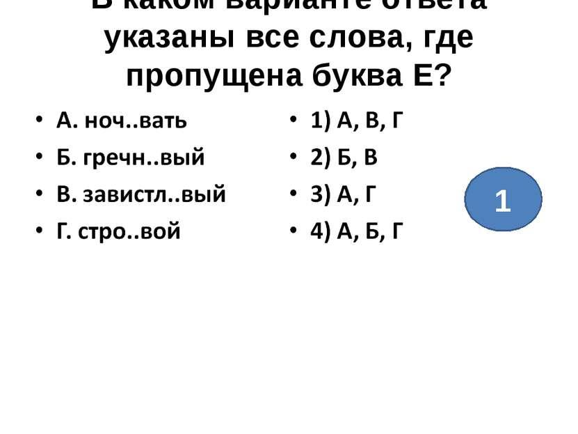 В каком варианте ответа указаны все слова, где пропущена буква Е? 1