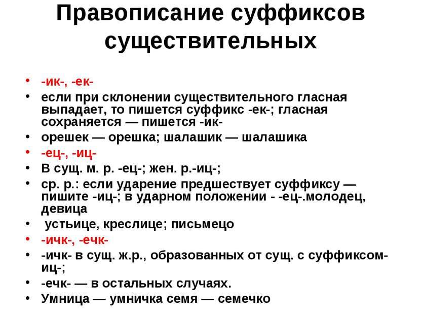 Правописание суффиксов существительных -ик-, -ек- если при склонении существи...