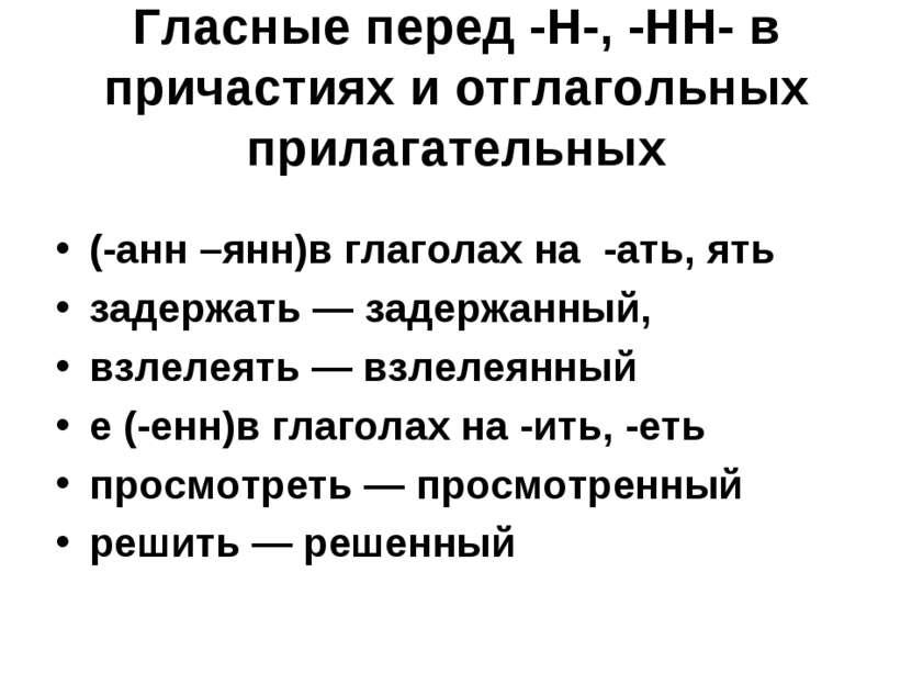 Гласные перед -Н-, -НН- в причастиях и отглагольных прилагательных (-анн –янн...