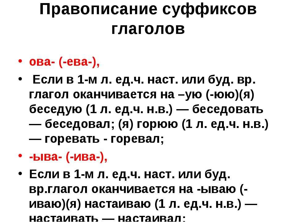 Правописание суффиксов глаголов ова- (-ева-), Если в 1-м л. ед.ч. наст. или ...
