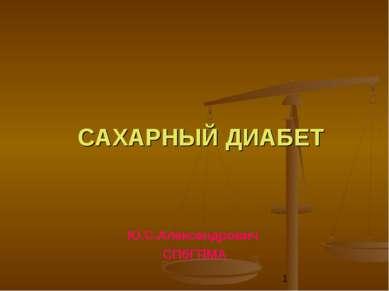 САХАРНЫЙ ДИАБЕТ Ю.С.Александрович СПбГПМА