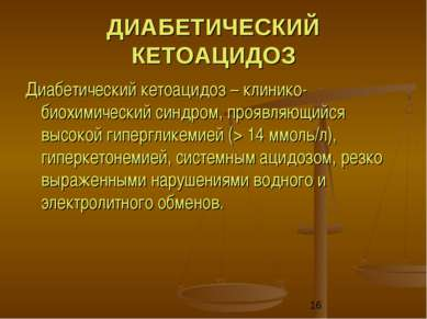 ДИАБЕТИЧЕСКИЙ КЕТОАЦИДОЗ Диабетический кетоацидоз – клинико-биохимический син...