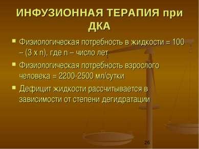 ИНФУЗИОННАЯ ТЕРАПИЯ при ДКА Физиологическая потребность в жидкости = 100 – (3...