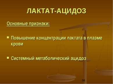 ЛАКТАТ-АЦИДОЗ Основные признаки: Повышение концентрации лактата в плазме кров...