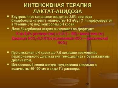 ИНТЕНСИВНАЯ ТЕРАПИЯ ЛАКТАТ-АЦИДОЗА Внутривенное капельное введение 2,5% раств...