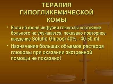 ТЕРАПИЯ ГИПОГЛИКЕМИЧЕСКОЙ КОМЫ Если на фоне инфузии глюкозы состояние больног...