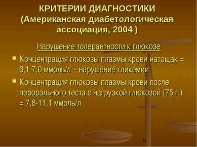 КРИТЕРИИ ДИАГНОСТИКИ (Американская диабетологическая ассоциация, 2004 ) Наруш...