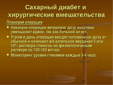Сахарный диабет и хирургические вмешательства Плановая операция Накануне опер...