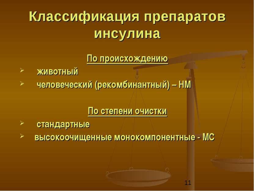 Классификация препаратов инсулина По происхождению животный человеческий (рек...