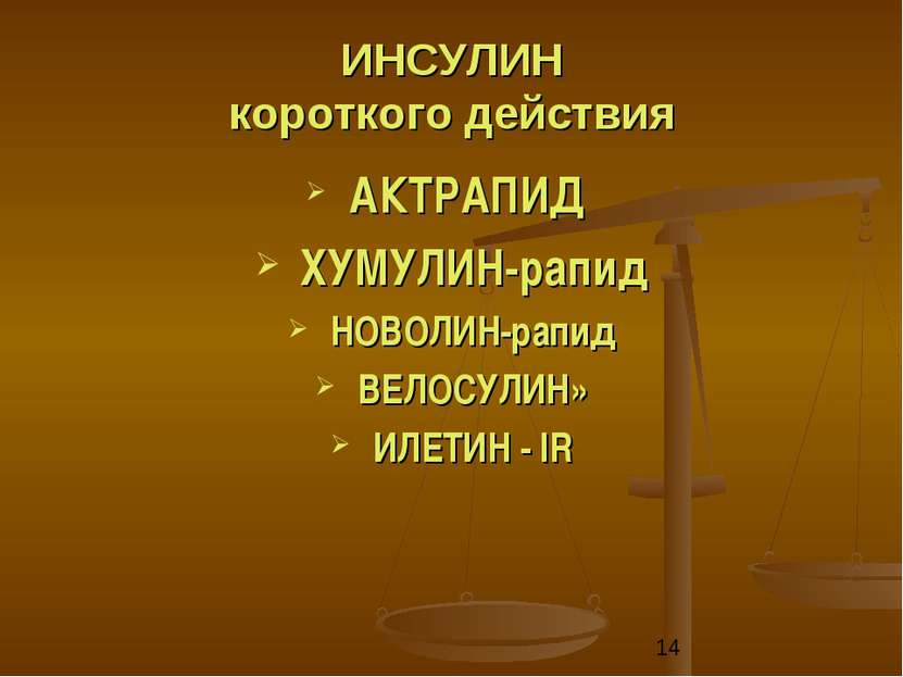 ИНСУЛИН короткого действия АКТРАПИД ХУМУЛИН-рапид НОВОЛИН-рапид ВЕЛОСУЛИН» ИЛ...