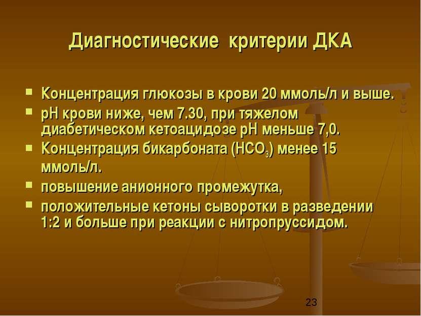 Диагностические критерии ДКА Концентрация глюкозы в крови 20 ммоль/л и выше. ...