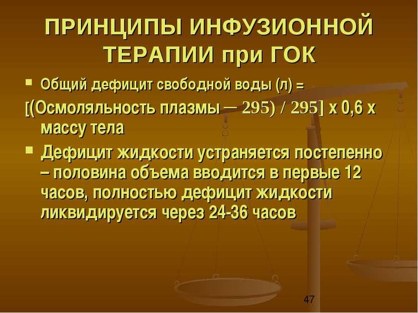 ПРИНЦИПЫ ИНФУЗИОННОЙ ТЕРАПИИ при ГОК Общий дефицит свободной воды (л) = [(Осм...