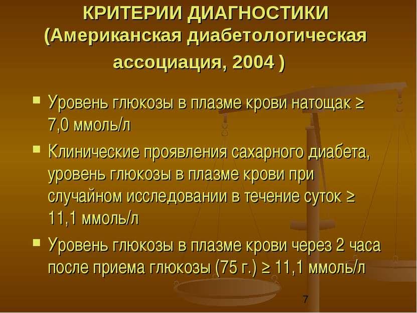 КРИТЕРИИ ДИАГНОСТИКИ (Американская диабетологическая ассоциация, 2004 ) Урове...