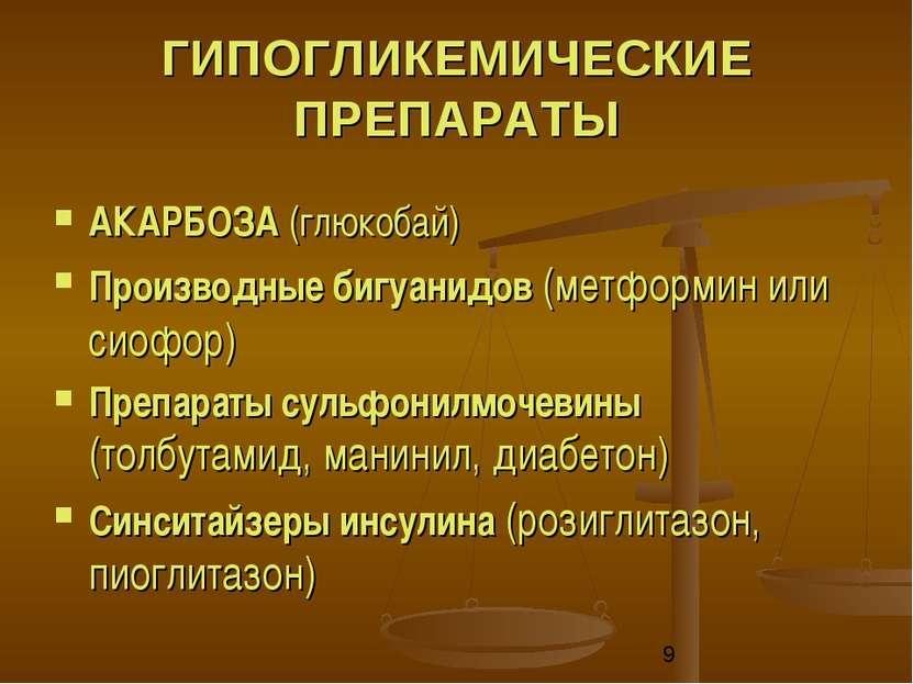 ГИПОГЛИКЕМИЧЕСКИЕ ПРЕПАРАТЫ АКАРБОЗА (глюкобай) Производные бигуанидов (метфо...