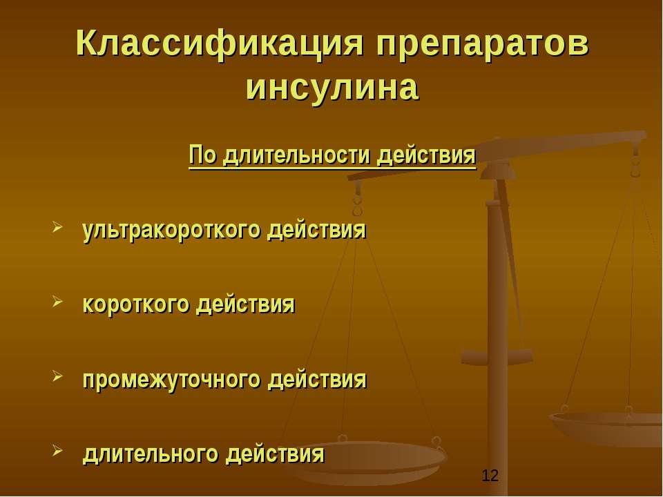 Классификация препаратов инсулина По длительности действия ультракороткого де...