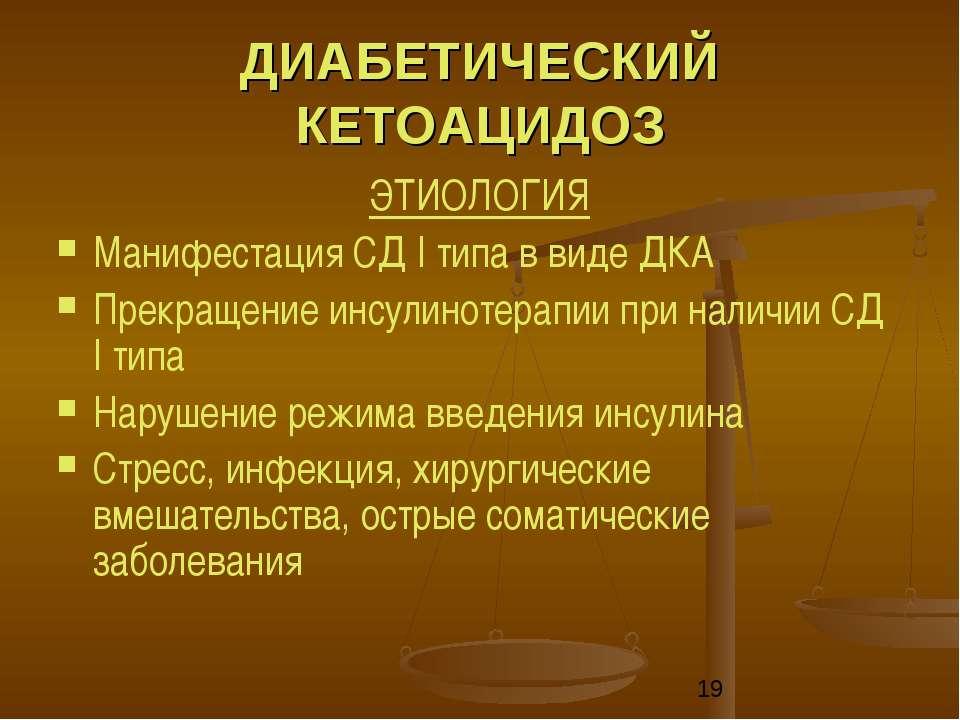 ДИАБЕТИЧЕСКИЙ КЕТОАЦИДОЗ ЭТИОЛОГИЯ Манифестация СД I типа в виде ДКА Прекраще...