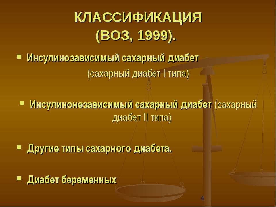 КЛАССИФИКАЦИЯ (ВОЗ, 1999). Инсулинозависимый сахарный диабет (сахарный диабет...
