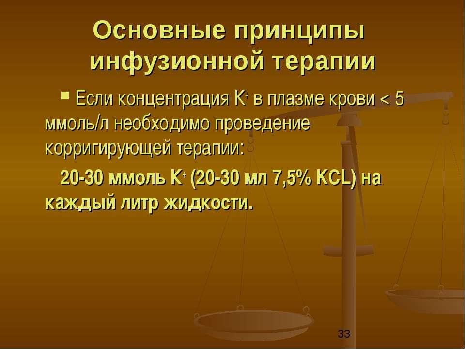 Основные принципы инфузионной терапии Если концентрация К+ в плазме крови < 5...