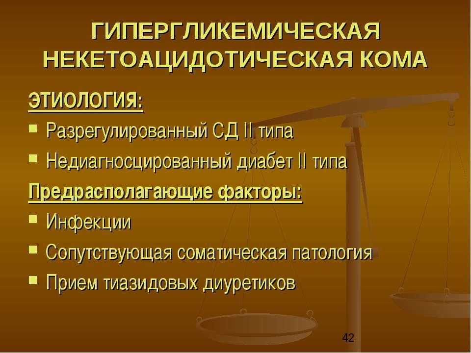 ГИПЕРГЛИКЕМИЧЕСКАЯ НЕКЕТОАЦИДОТИЧЕСКАЯ КОМА ЭТИОЛОГИЯ: Разрегулированный СД I...