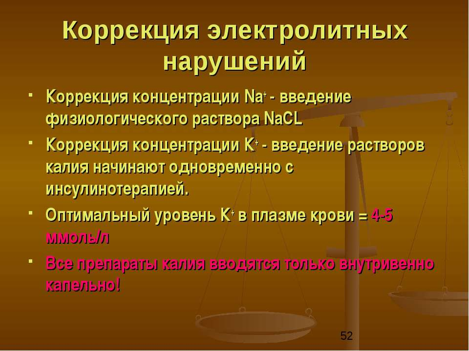 Коррекция электролитных нарушений Коррекция концентрации Na+ - введение физио...