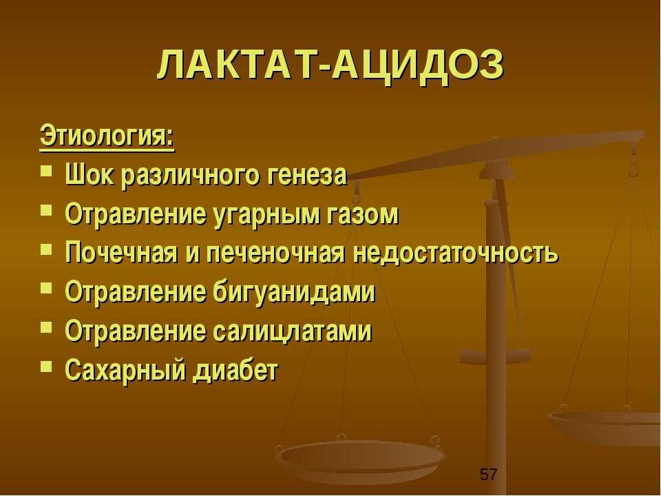 ЛАКТАТ-АЦИДОЗ Этиология: Шок различного генеза Отравление угарным газом Почеч...