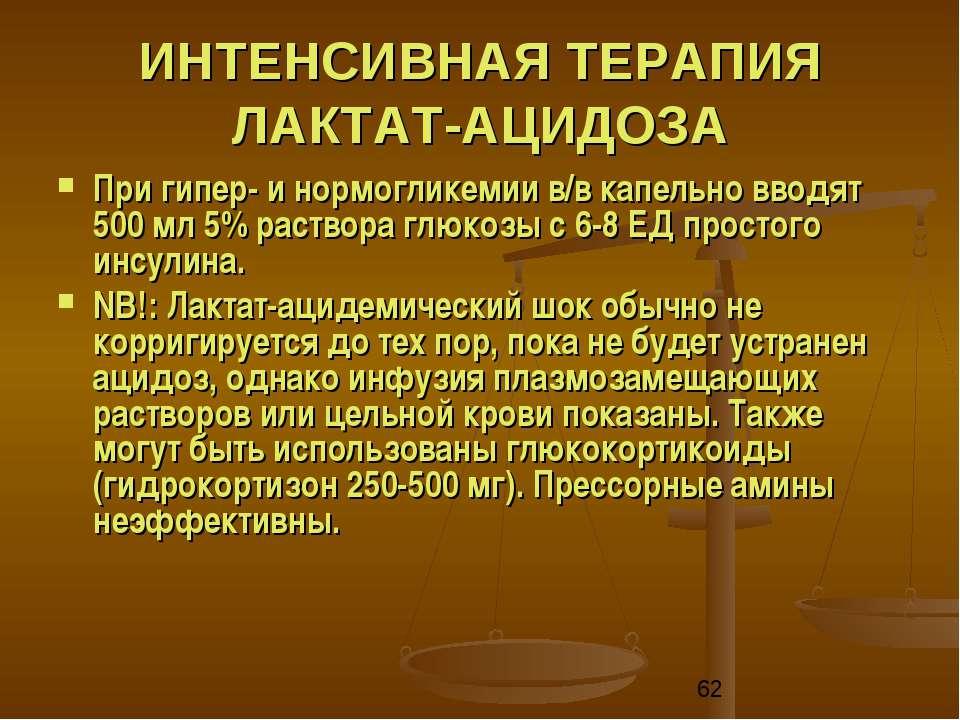 ИНТЕНСИВНАЯ ТЕРАПИЯ ЛАКТАТ-АЦИДОЗА При гипер- и нормогликемии в/в капельно вв...