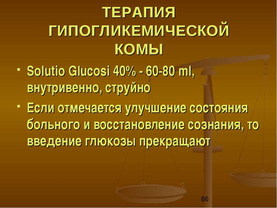 ТЕРАПИЯ ГИПОГЛИКЕМИЧЕСКОЙ КОМЫ Solutio Glucosi 40% - 60-80 ml, внутривенно, с...