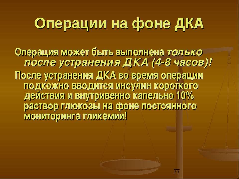 Операции на фоне ДКА Операция может быть выполнена только после устранения ДК...